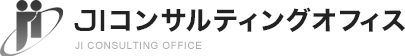 JIコンサルティングオフィス