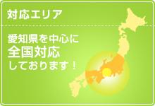対応エリア 愛知県を中心に全国対応しております!