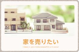 家を売りたい